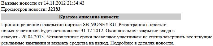 Новость о закрытии sb-money.ru