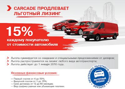 каркаде субсидирование 15%