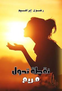 تحميل كتاب نقطة تحول مريم للكاتبة رضوى ابراهيم PDF