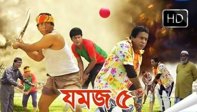 Jomoj 5 By Mosharraf Karim Bangla Natok Free Download