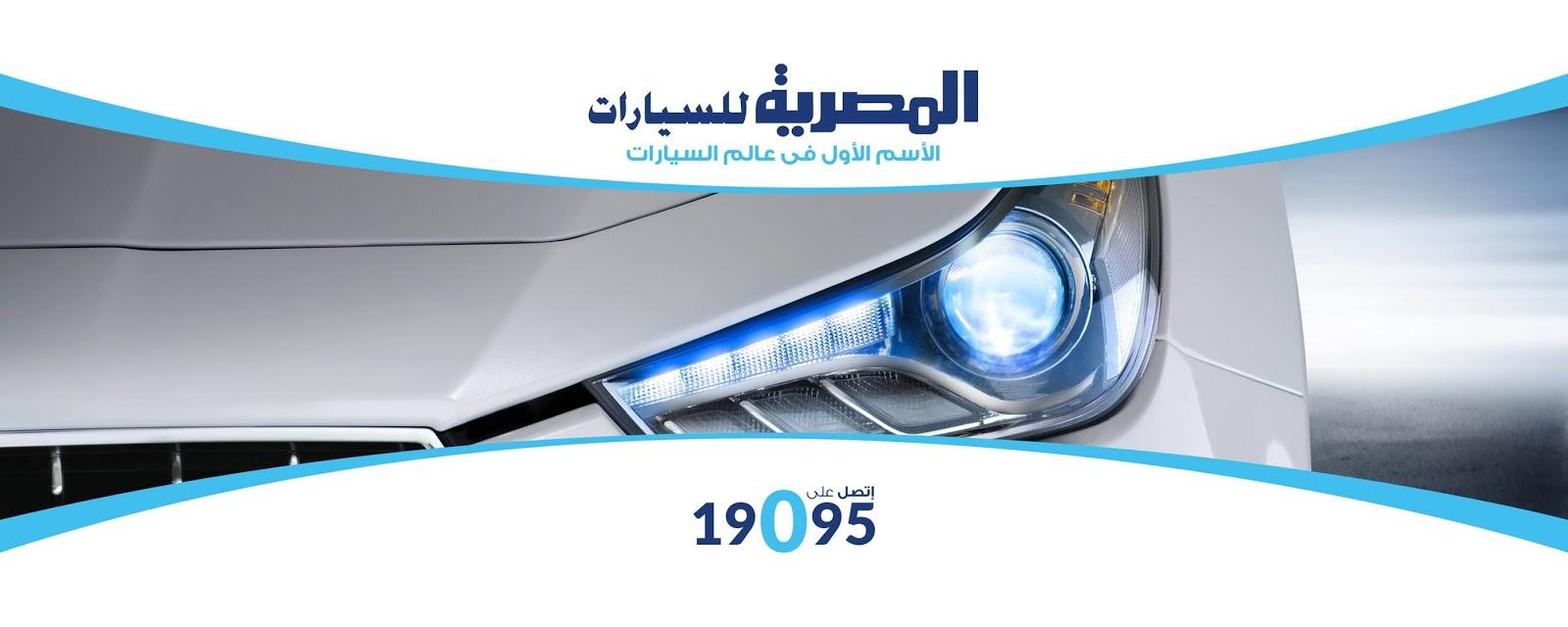 وظائف شاغرة فى شركة المصرية للسيارات فى مصر لعام 2020