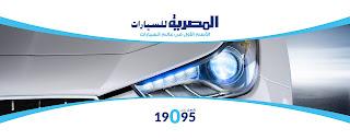 وظائف شاغرة فى شركة المصرية للسيارات فى مصر لعام 2018