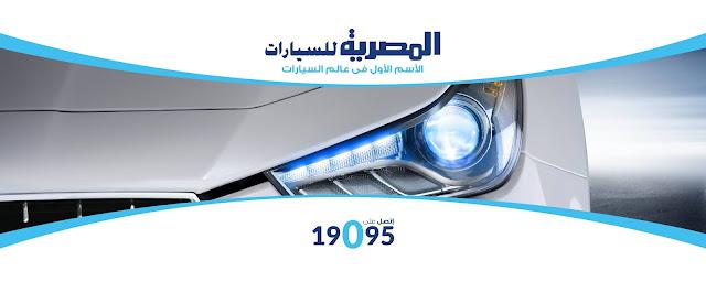 وظائف شاغرة فى شركة المصرية للسيارات فى مصر لعام 2019