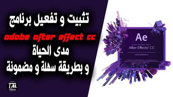 شرح تثبيت و تفعيل  لبرنامج أدوبي adobe After Effects CC