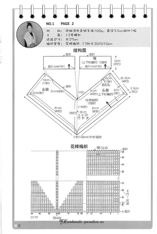 Шали, пончо и накидки в японском журнале со схемами (4)