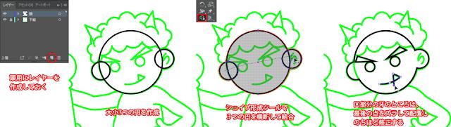 鬼の顔の描き方