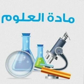 مذكرة العلوم للصف الأول الاعدادى ترم أول 2019 للأستاذ محمد نور الدين