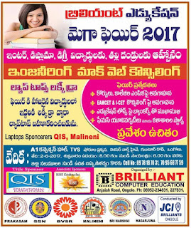 BRILLIANT COMPUTER EDUCATION  ANJAIAH ROAD ONGOLE