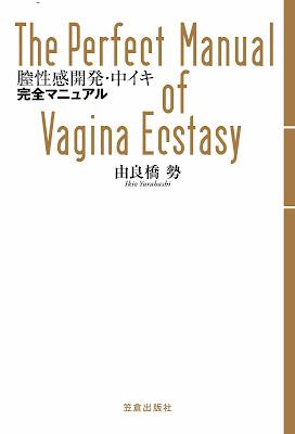 [Manga] 膣性感開発・中イキ完全マニュアル Raw Download