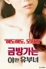 A Married Woman (2019)