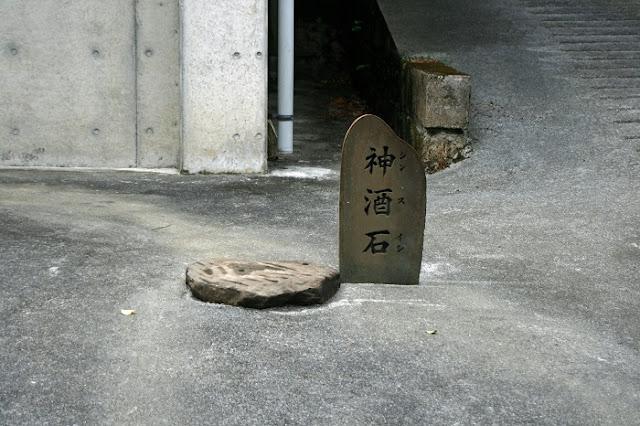 神酒石の写真