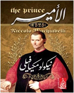 كتاب الأمير 121314_1311_81
