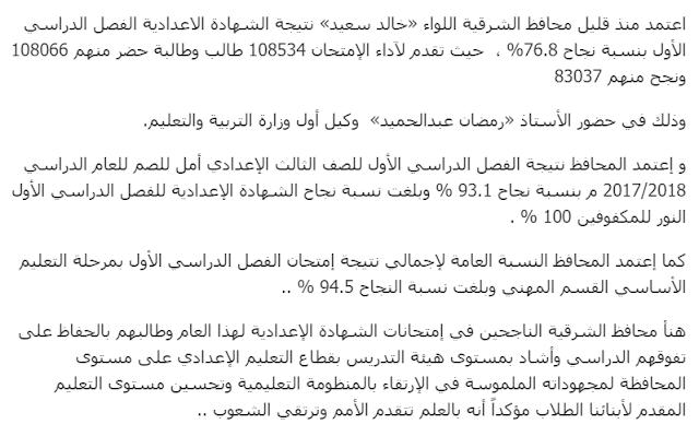 محافظة الشرقية / رابط مباشر لنتيجة الشهادة الاعدادية 2018 الترم الاول mediafire
