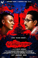 Dwitiyo Purush (2020) Full Movie Bengali 720p HDRip Free Download