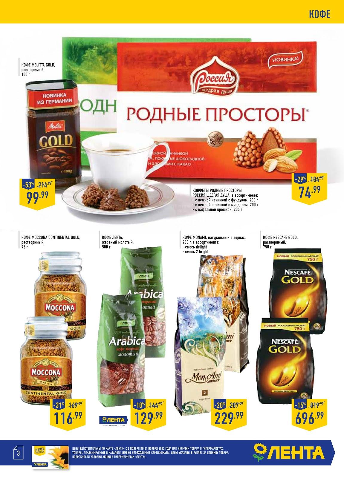 Супермаркеты Вологодской области (Вологда, Череповец ...