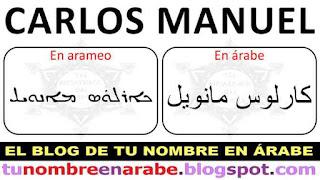 Carlos Manuel en arameo y árabe