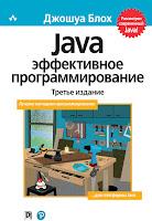книга Джошуа Блоха «Java. Эффективное программирование» (3-е издание)