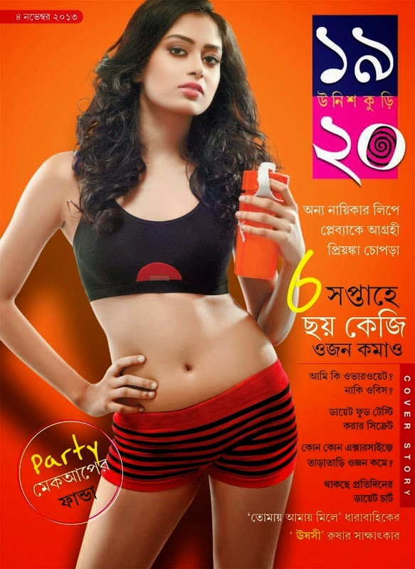 Adult bangla magazine
