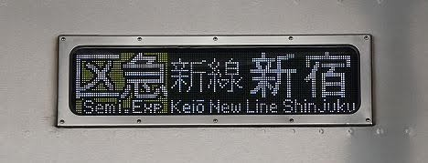 【新色で初の運行!】の京王電鉄 区間急行 新線新宿行き 9000系