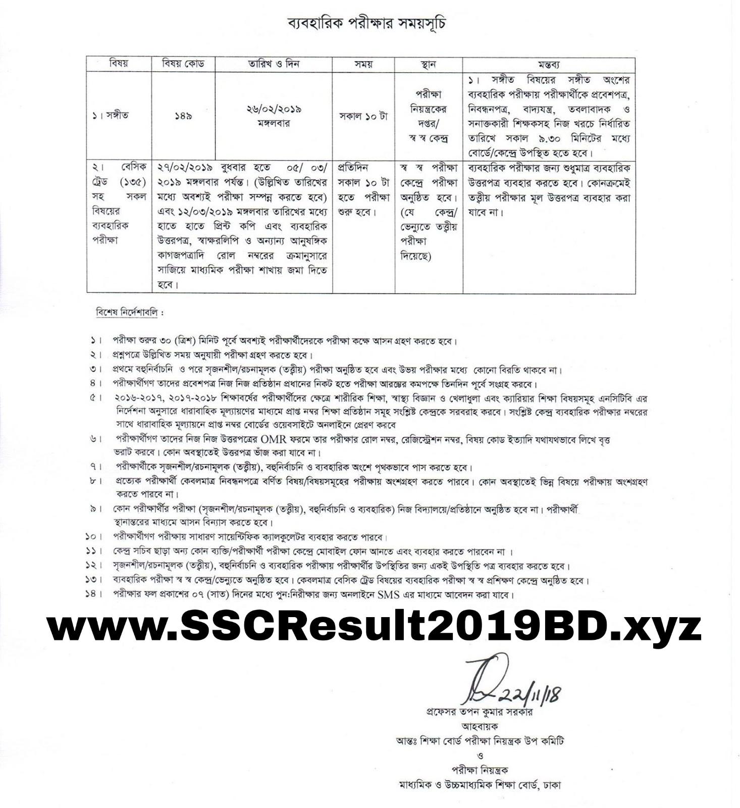 ssc routine 2019, ssc routine 2019 download, ssc routine 2019 jpg download, ssc routine 2019 png download  ssc routine 2019 pdf download, dakhil routine 2019 downlaod