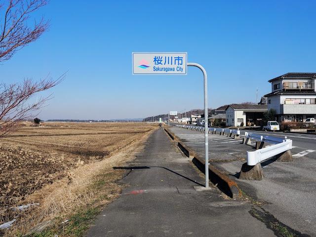 つくばりんりんロード 一般道兼用区間 桜川市
