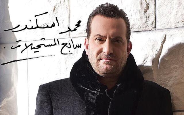 أغنية محمد اسكندر سابع المستحيلات Mp3 تحميل كاملة 2018 اغاني عربية