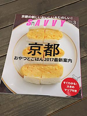 SAVVY 京都おやつとごはん2017最新案内