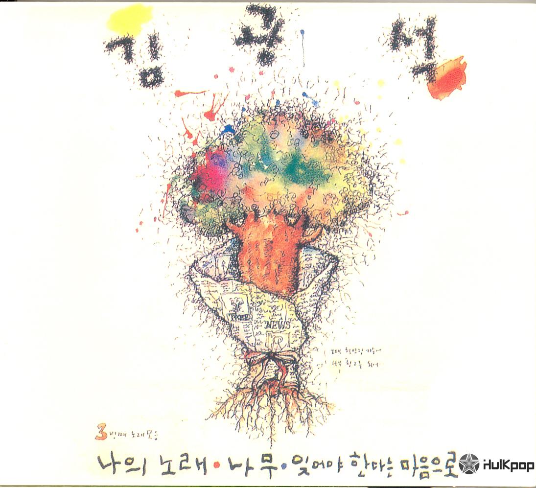 Kim Kwang Seok – Vol.3 나의 노래 (FLAC)