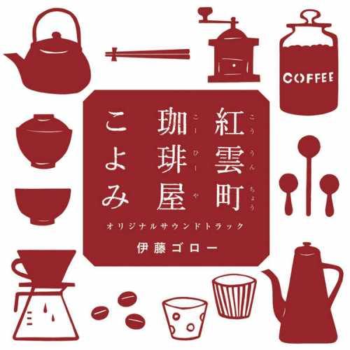 [Album] 伊藤ゴロー – 「紅雲町珈琲屋こよみ」オリジナルサウンドトラック (2015.04.29/MP3/RAR)