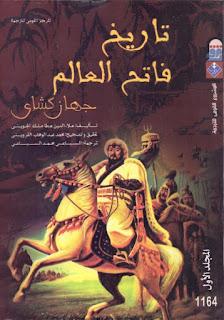 تاريخ فاتح العالم جهان كشاي مجلد 1 في تاريخ منكوقا ان، وهولاكو، والاسماعيلية