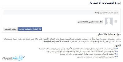 قم بإنشاء العديد من الـ Fake acoounts على موقع الفيس بوك