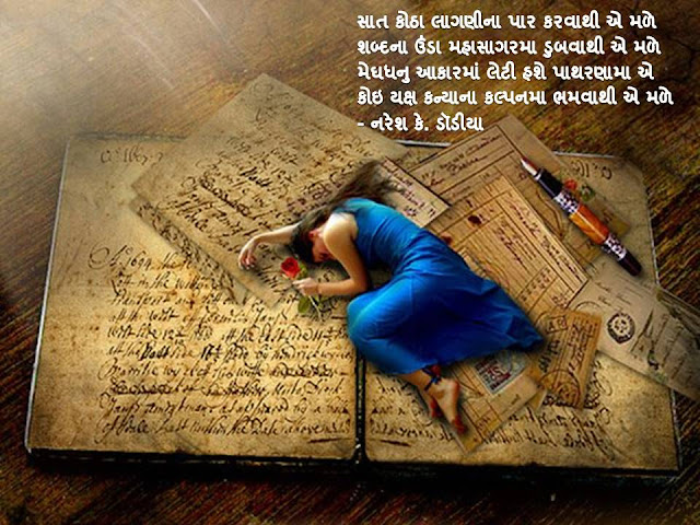 Saat Kotha Par Karvathi Ae Male Muktak By Naresh K. Dodia