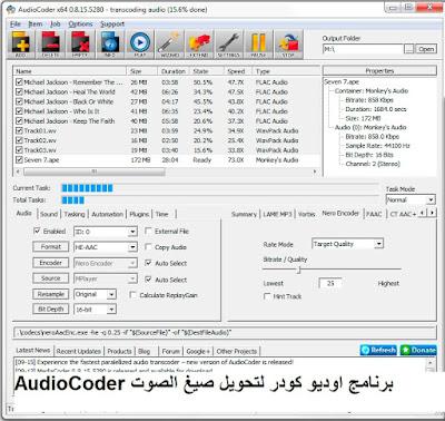 تنزيل برنامج AudioCoder لتحويل صيغ الصوت