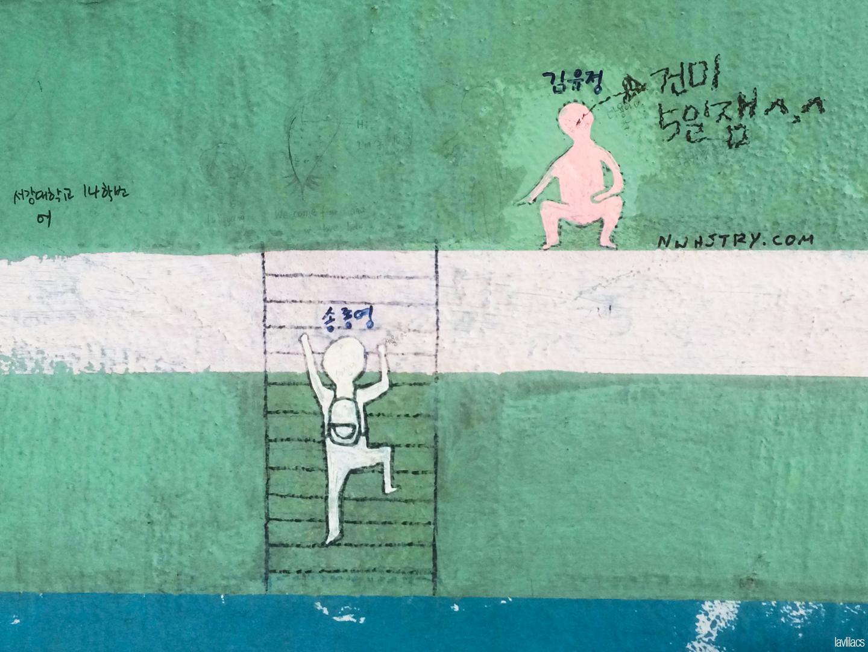 Seoul, Korea - Summer Study Abroad 2014 - Gamcheon Culture Village wall art