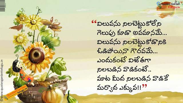 Daily Good morning quotes in telugu 839