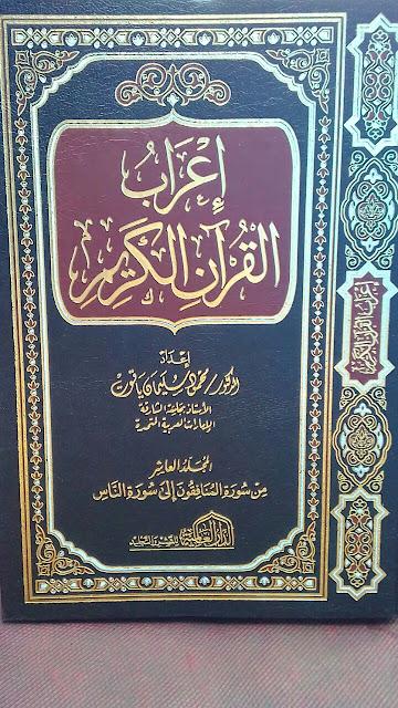 Kitab I'robul Quranil Karim