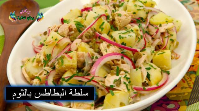 طريقة إعداد سلطة البطاطس بالثوم
