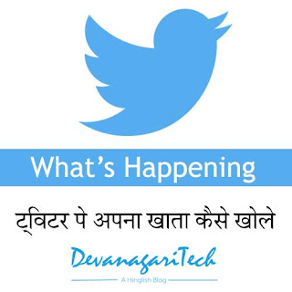 Twitter Pe Account Kaise Banaye - Hindi Main