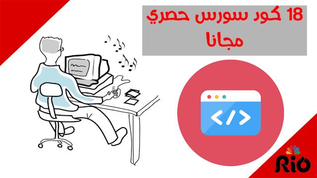 18 كود سورس حصري مجانا جاهز للتعديل
