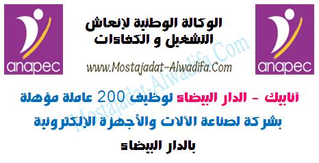 أنابيك - الدار البيضاء توظيف 200 عاملة مؤهلة بشركة لصناعة الآلات والأجهزة الإلكترونية بالدار البيضاء
