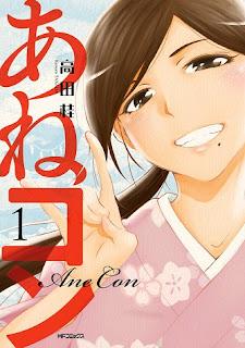 あねコン 第01巻 [Anekon  vol 01]