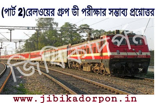 (পার্ট 2)রেলওয়ের গ্রুপ ডী পরীক্ষার সম্ভাব্য প্রশ্নোত্তর(Q & A of Railway Group D Examination)