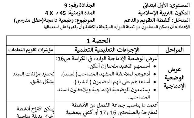 جذاذات الأسبوع 5.الوحدة1.الواضح في التربية إسلامية للمستوى الأول