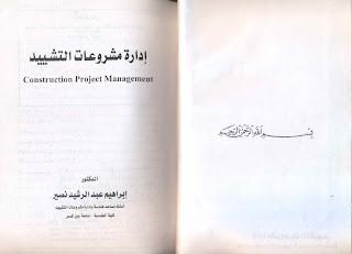 إدارة مشروعات التشييد