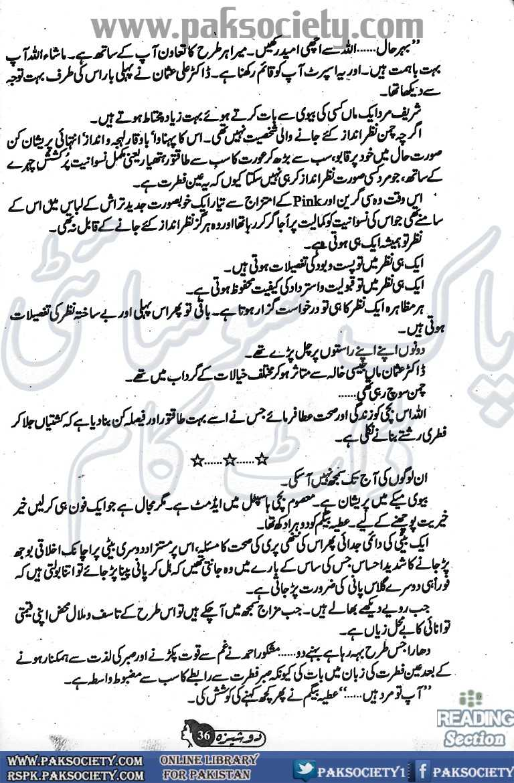 Tair e lahoti episode 55 p c - Bary achy lagty hain drama