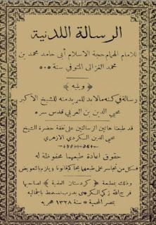Download Kitab Tentang Ilmu Ladunni Karya Imam Ghazali