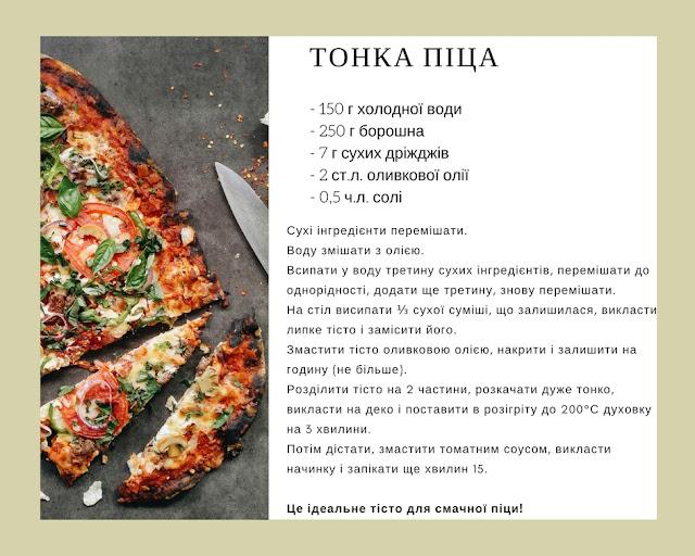 Рецепт тонкої піци