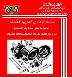 كتاب تفكيك المحركات الكهربائية واعاده تجميعها pdf