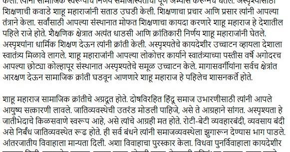 Marathi Essay On Shahu Maharaj
