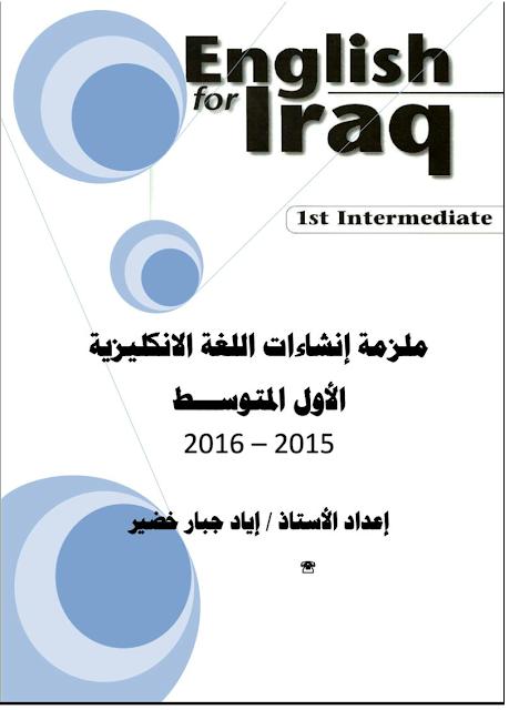 ملزمة انشاءات اللغة الانكليزية للصف الأول المتوسط للأستاذ اياد جبار خضير 2017